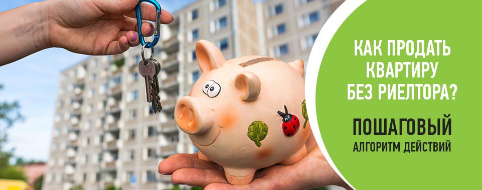 Как продать квартиру без риелтора или риэлтора